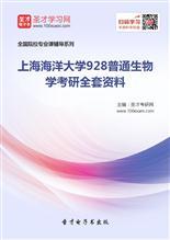2018年上海海洋大学928普通生物学考研全套资料