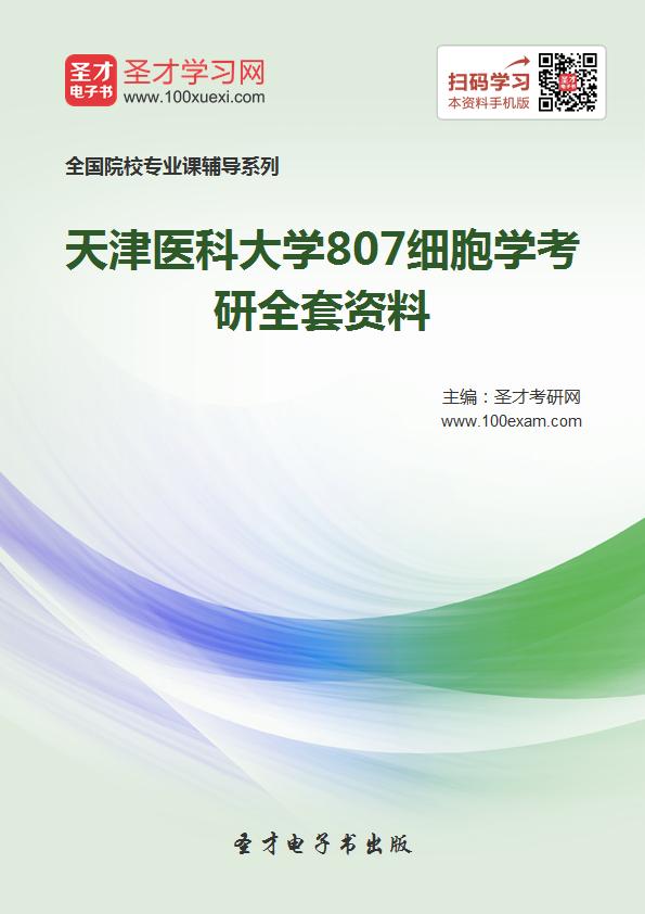 2017年天津医科大学807细胞学考研全套资料