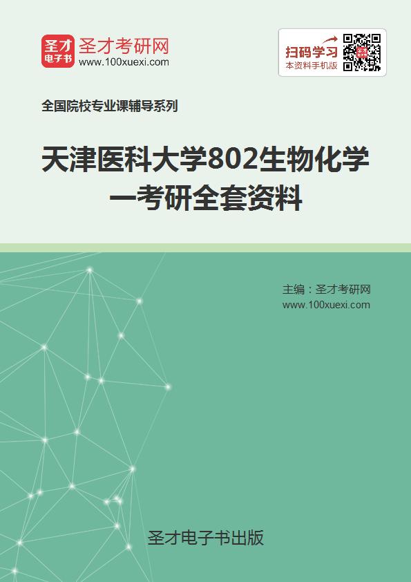 2017年天津医科大学生理学802生物化学一考研全套资料
