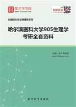 2020年哈尔滨医科大学905生理学考研全套资料