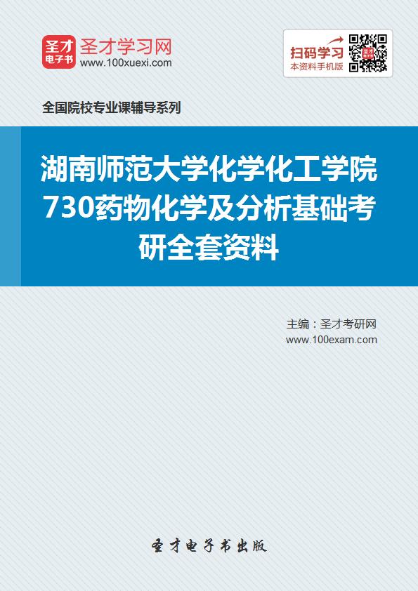 2017年湖南师范大学化学化工学院730药物化学及分析基础考研全套资料