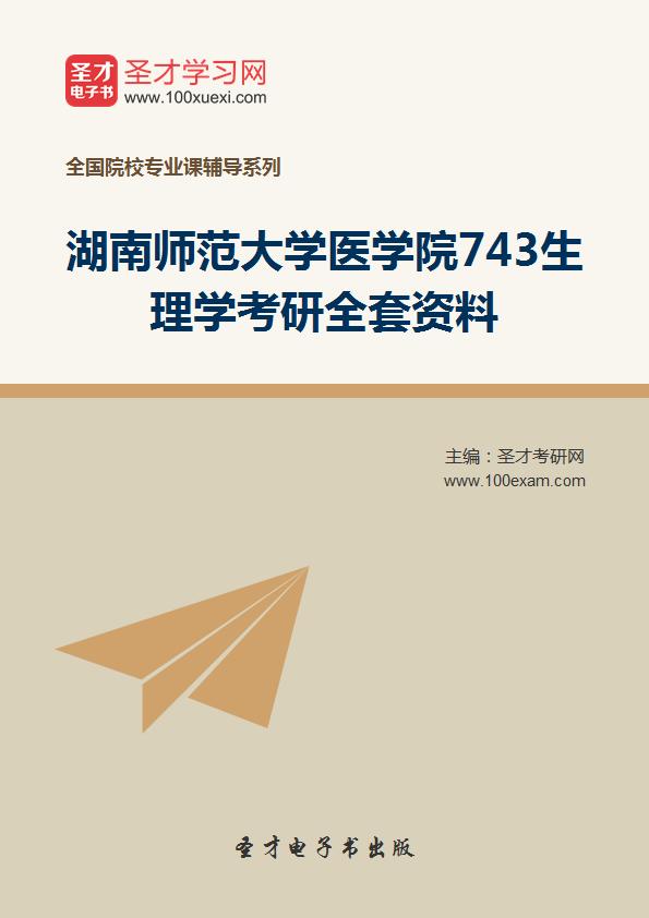 2017年湖南师范大学医学院743生理学考研全套资料