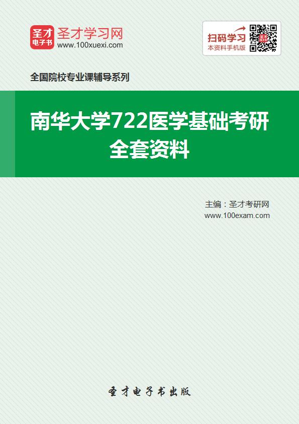 2017年南华大学722医学基础考研全套资料