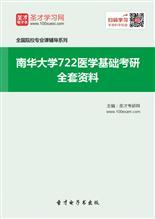 2021年南华大学722医学基础考研全套资料