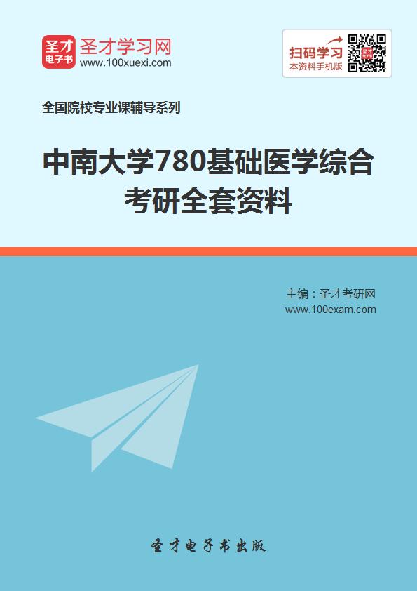 2017年中南大学780基础医学综合考研全套资料