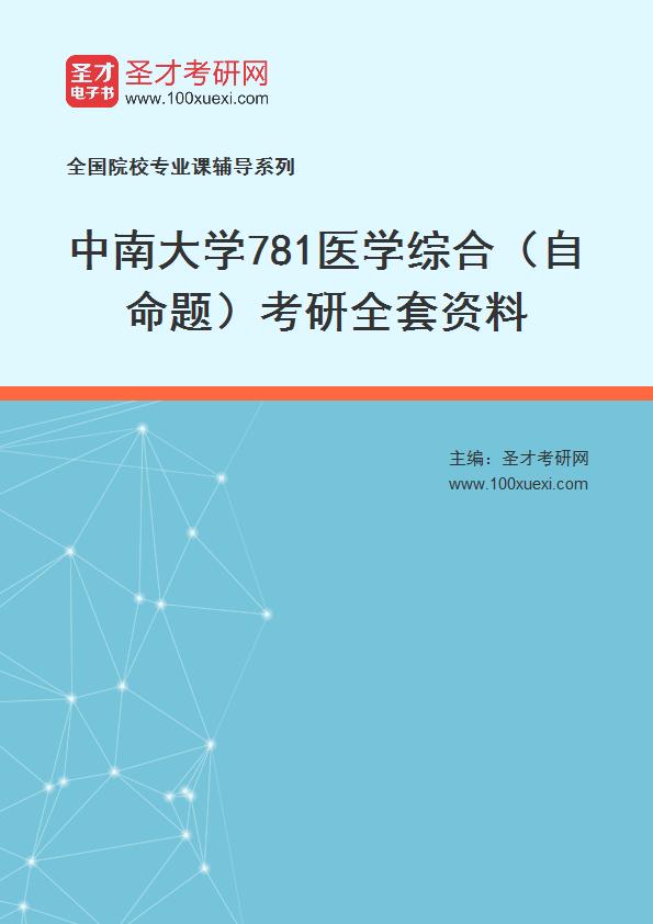 2017年中南大学781医学综合(自命题)考研全套资料