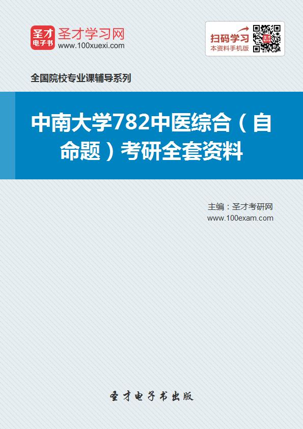 2017年中南大学782中医综合(自命题)考研全套资料