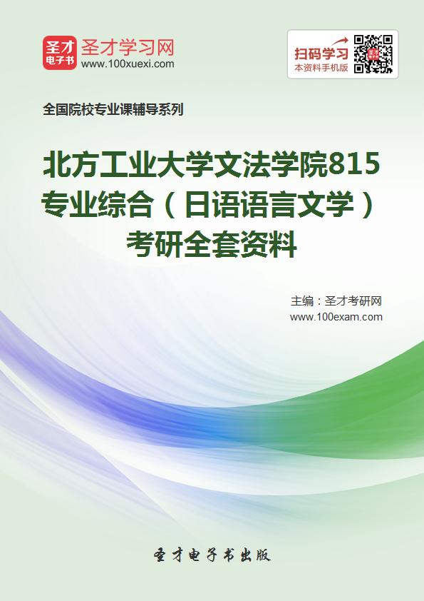 2017年北方工业大学文法学院815专业综合(日语语言文学)考研全套资料