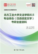2020年北方工业大学文法学院815专业综合(日语语言文学)考研全套资料
