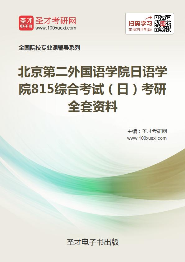 2018年北京第二外国语学院日语学院815综合考试(日)考研全套资料