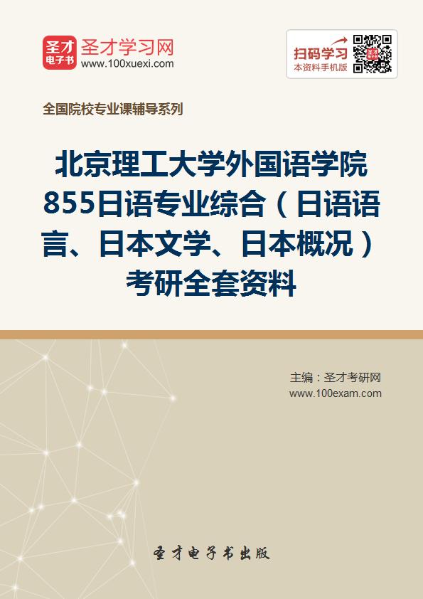 2017年北京理工大学外国语学院855日语专业综合(日语语言、日本文学、日本概况)考研全套资料