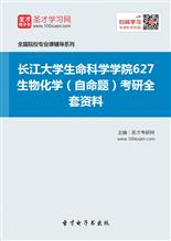 2019年长江大学生命科学学院627生物化学(自命题)考研全套资料