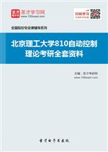 2019年北京理工大学810自动控制理论考研全套资料
