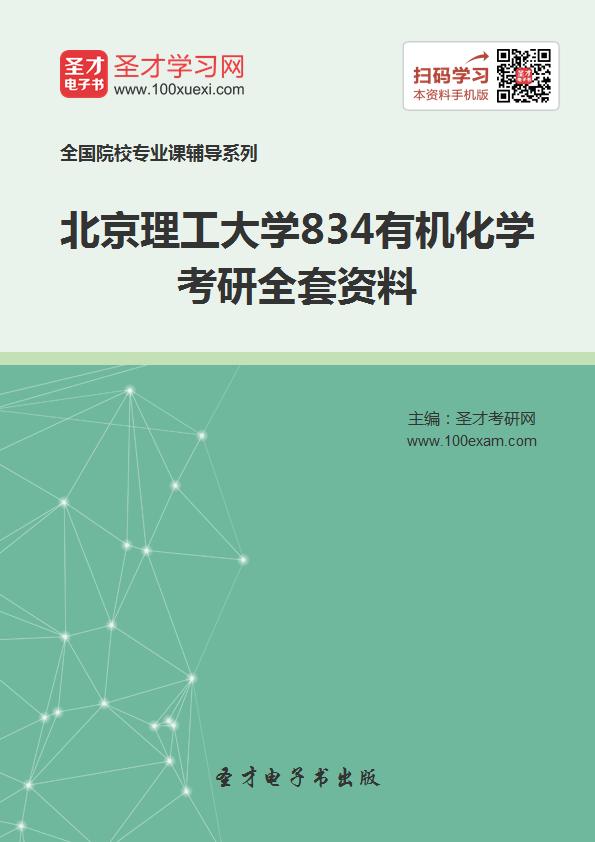 2017年北京理工大学834有机化学考研全套资料