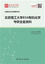 2018年北京理工大学834有机化学考研全套资料