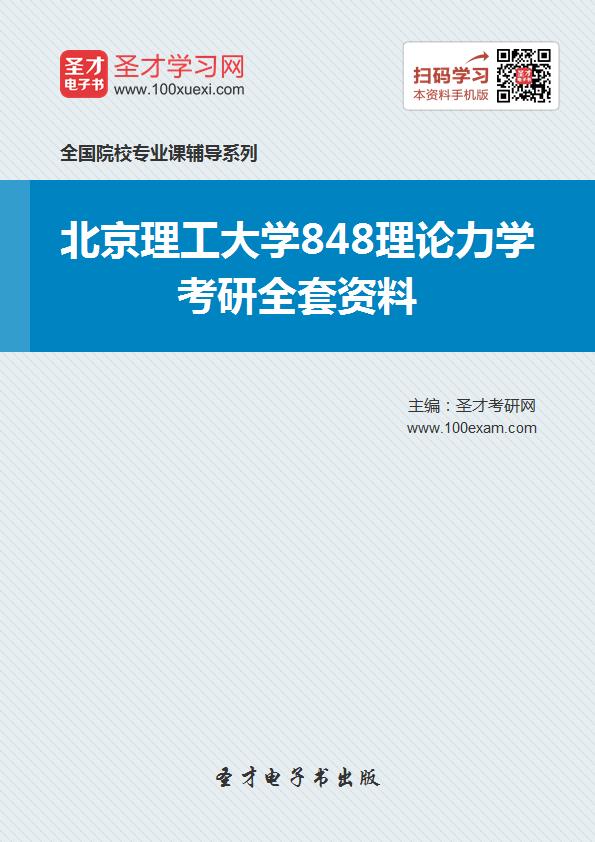 2017年北京理工大学848理论力学考研全套资料