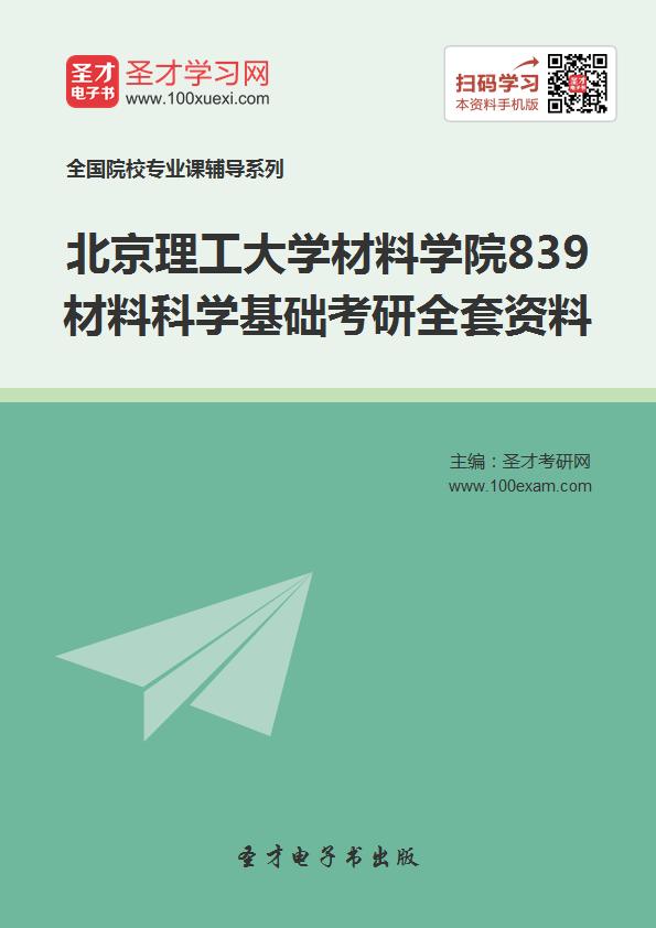 2017年北京理工大学材料学院839材料科学基础考研全套资料