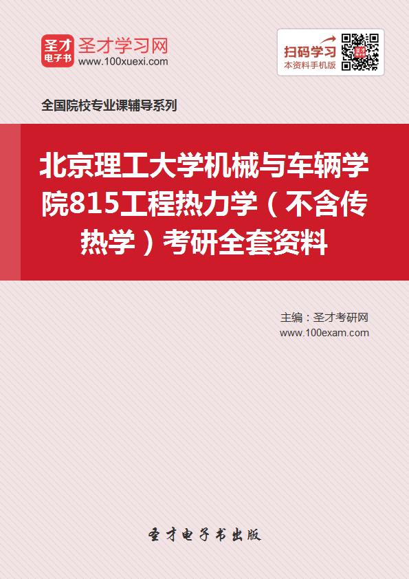 2017年北京理工大学机械与车辆学院815工程热力学(不含传热学)考研全套资料