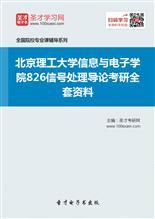 2017年北京理工大学信息与电子学院826信号处理导论考研全套资料