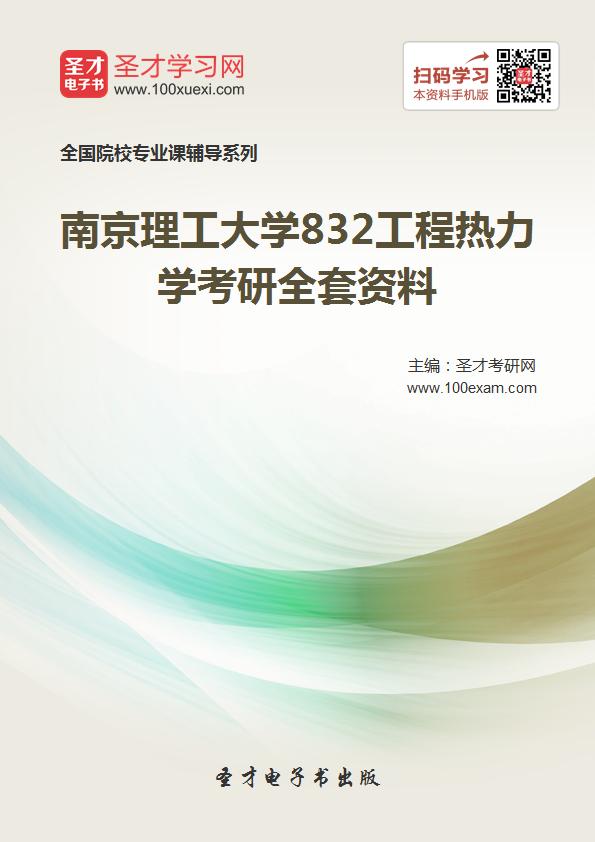 2017年南京理工大学832工程热力学考研全套资料
