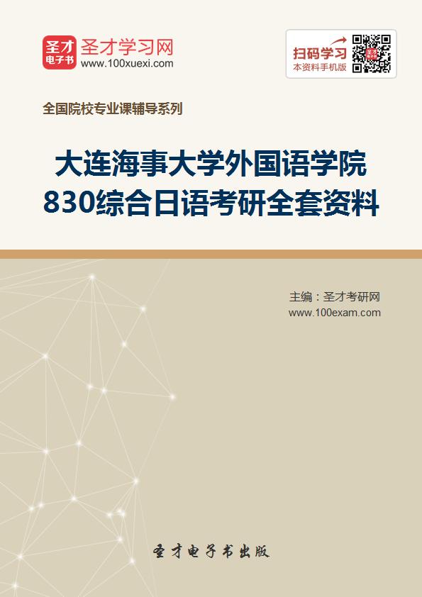 2017年大连海事大学外国语学院830综合日语考研全套资料