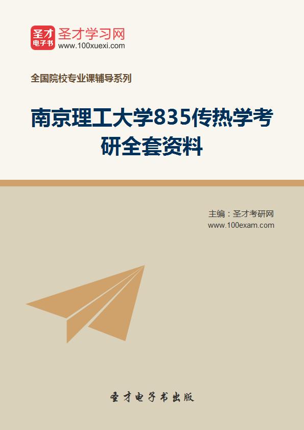 2017年南京理工大学835传热学考研全套资料