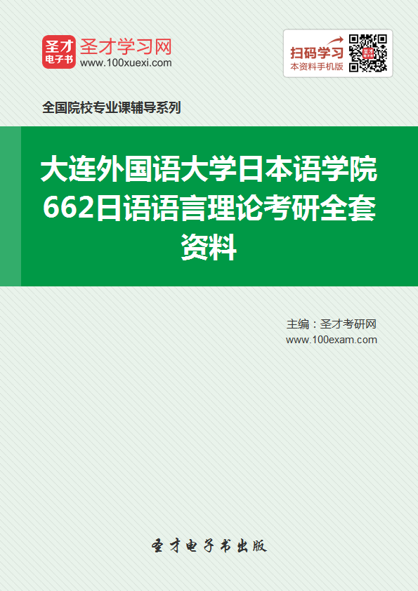 2017年大连外国语大学日本语学院662日语语言理论考研全套资料