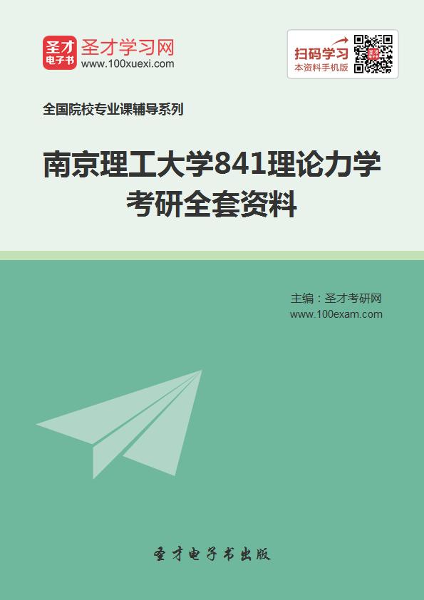 2017年南京理工大学841理论力学考研全套资料