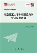 2019年南京理工大学841理论力学考研全套资料