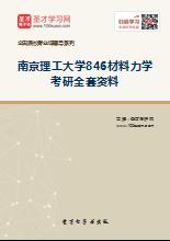 2017年南京理工大学846材料力学考研全套资料