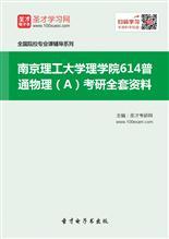 2019年南京理工大学理学院614普通物理(A)考研全套资料