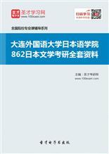 2021年大连外国语大学日本语学院862日本文学考研全套资料