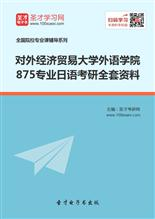 2017年对外经济贸易大学外语学院875专业日语考研全套资料