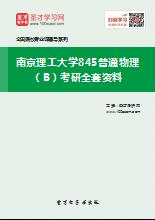 2017年南京理工大学845普通物理(B)考研全套资料