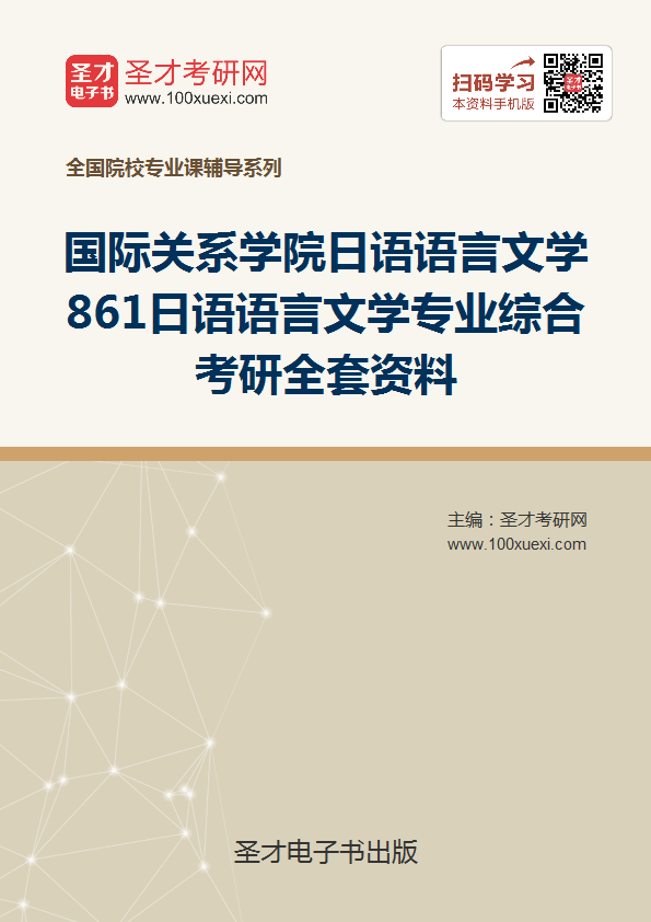 2017年国际关系学院外语学院861日语语言文学专业综合考研全套资料