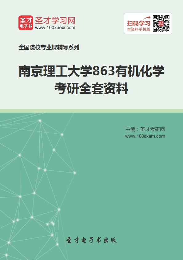 2017年南京理工大学863有机化学考研全套资料