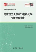 2021年南京理工大学863有机化学考研全套资料
