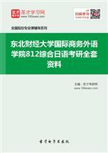2017年东北财经大学国际商务外语学院812综合日语考研全套资料