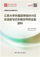 2018年江苏大学外国语学院864日本语言与日本概况考研全套资料