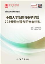 2019年中南大学物理与电子学院723普通物理考研全套资料