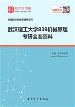 2019年武汉理工大学839机械原理考研全套资料