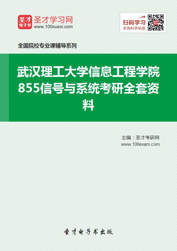 2017年武汉理工大学信息工程学院855信号与系统考研全套资料