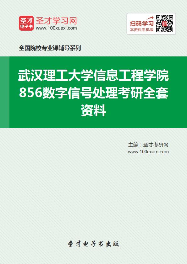 2017年武汉理工大学信息工程学院856数字信号处理考研全套资料
