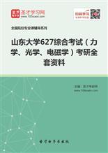 2017年山东大学627综合考试(力学、光学、电磁学)考研全套资料