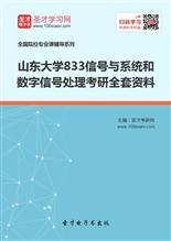 2019年山东大学833信号与系统和数字信号处理考研全套资料