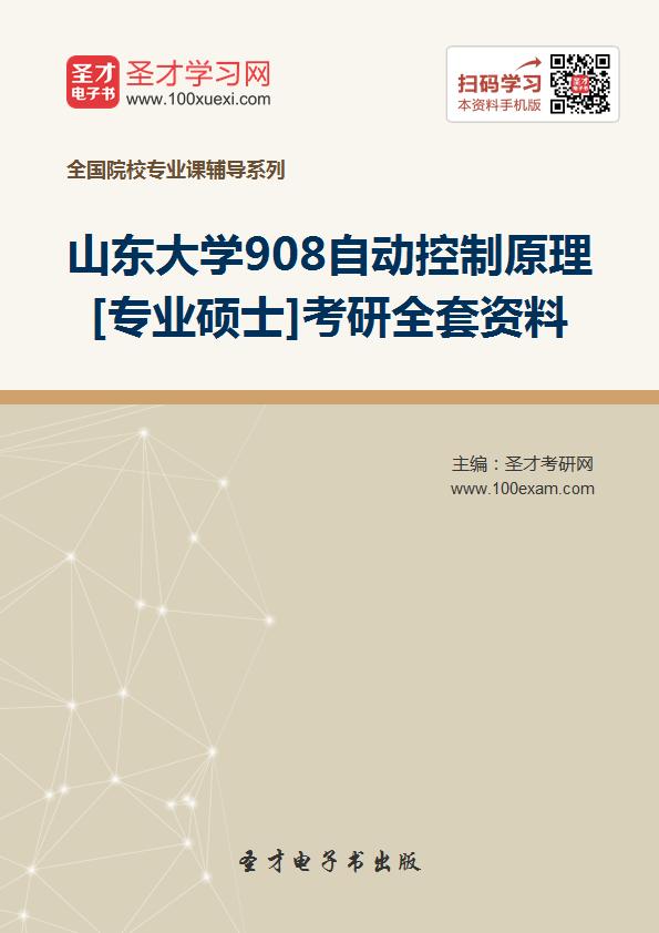 2017年山东大学908自动控制原理[专业硕士]考研全套资料