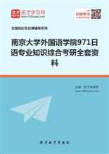 2017年南京大学外国语学院971日语专业知识综合考研全套资料
