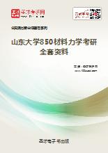 2019年山东大学土建与水利学院850材料力学考研全套资料