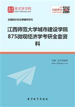 2018年江西师范大学城市建设学院875微观经济学考研全套资料