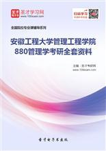 2021年安徽工程大学管理工程学院880管理学考研全套资料